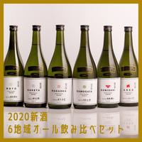 【送料無料】新酒解禁・6地域オール飲み比べセット [027]