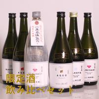 先着5セット【10%オフ&送料無料】限定酒飲み比べセット(生酛・SNOW・熟成)