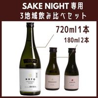 【早割付き・送料無料】オンラインイベント専用・3地域飲み比べセット[082]