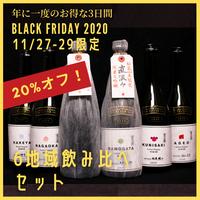 【BLACK FRIDAY20%オフ!】通常非売品入り・6地域オール飲み比べセット[135]