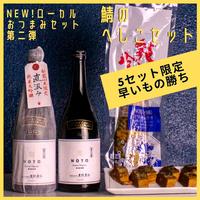 【送料無料・5セット限定】鯖のへしこ&NOTO 直汲み・純米大吟醸 2本セット