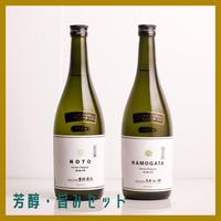 【送料無料】新酒解禁・芳醇旨み2銘柄・飲み比べセット [029]