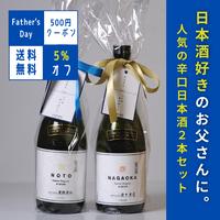 【5%オフ・送料無料&ラッピング込み】父の日専用ギフト2本[208]