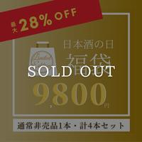 【日本酒の日フェア・30個限定・最大28%オフ】通常非売品1本入り・プレミアム福袋4本セット[241]