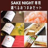 【早割付き・送料無料】オンラインイベント専用・3地域から選べるおつまみ日本酒セット[080]
