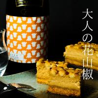 【スイーツシリーズ・10月ハロウィン限定】花山椒味噌の濃厚チーズケーキ×AGEO純米大吟醸 [244]