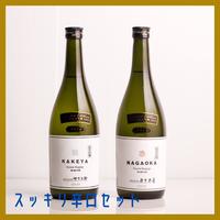 【送料無料】スッキリ辛口 2本・飲み比べセット [101]
