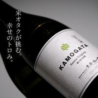 米おたくが挑む、幸せのトロみ。【岡山】KAMOGATA 純米大吟醸 2021・無濾過生原酒