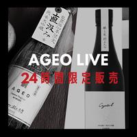【24時間限定販売・オンライン酒蔵見学記念品・送料込】高精白20%純米大吟醸Crystal+AGEO直汲み2本セット[041]