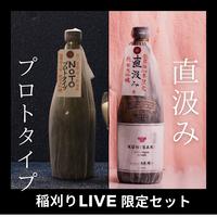 【30セット限定・送料無料】稲刈りライブ特別酒セット[112]