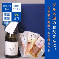 【5%オフ・送料無料&ラッピング込み】父の日おつまみセット[206]