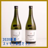 【送料無料】新酒解禁・スッキリ辛口 2銘柄飲み比べセット [026]