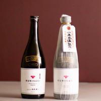 15セット限り・特別醸造品【送料無料】KUNISAKI 一年氷温熟成・新酒2本セット