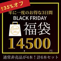 【BLACK FRIDAY・15個限定・最大35%オフ】通常非売品入り6本・福袋[133]
