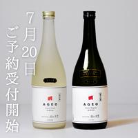 【7/20ご予約開始】埼玉 AGEO 純米大吟醸+SNOW(うすにごり)2本セット[222]