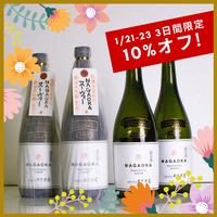 【先着5セット・10%オフ】NAGAOKA あらばしりヌーヴォー/2019ビンテージ飲み比べ4本セット