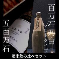 【送料無料】酒米飲み比べ NOT/プロトタイプ[106]