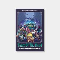 Team of The Dead 〜オバケのチームでおいはらえ!〜