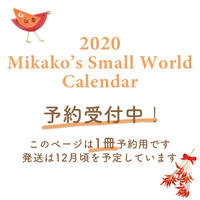 2020 Mikako's Small World Calendar 1冊