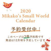 2020 Mikako's Small World Calendar 3冊