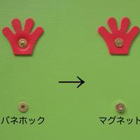 バネホック→マグネット変更