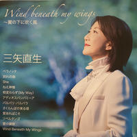 Wind beneath my wings CD