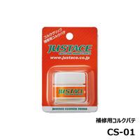 補修用コルクパテ [CS-01]