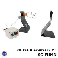 フィニッシングモーター [SC-FMM3]