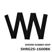 収縮ラバーグリップ [SHRG25-1600BK]