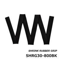 収縮ラバーグリップ [SHRG30-800BK]