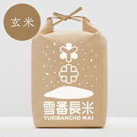 雪番長米 玄米 5kg  / 平成30年(2018年)
