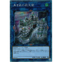 WPP1-JP078 黒き森の航天閣【エクストラシークレット】