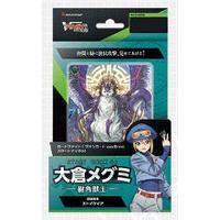 カードファイト!! ヴァンガード overDress スタートデッキ第4弾 大倉メグミ -樹角獣王-