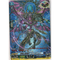 VG-D-BT01/SP16 怨恨の冥竜神 ゴルマギエルド【SP】