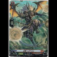 ★VG-D-BT02/SP12 忍竜 トガチラシ【SP】