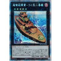 ★BODE-JP048 超弩級軍貫−うに型二番艦【プリズマティックシークレット】