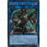 ★PHRA-JP048 鉄獣戦線 凶鳥のシュライグ【シークレットレア】