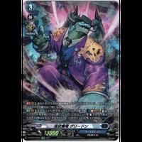 ★VG-V-BT03/SP03 強欲魔竜 グリードン【SP】
