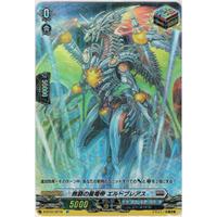 VG-D-BT01/SP19 無窮の星竜帝 エルドブレアス【SP】