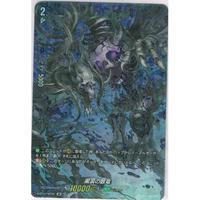 VG-D-BT01/SP36 黒涙の骸竜【SP】