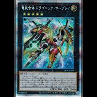 ★LIOV-JP039 竜装合体 ドラゴニック・ホープレイ【プリズマティックシークレット】