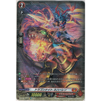 ★VG-D-BT02/SP31 ドラゴンナイト ネハーレン【SP】
