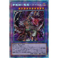 BLVO-JP042 夢魔鏡の魘魔-ネイロス【プリズマティックシークレット】