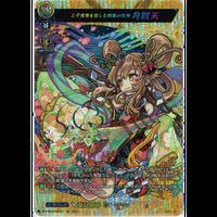 ★VG-D-TB02/SSR01 三千世界を慈しむ妙音女神 弁財天【SSR】