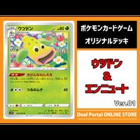 ポケモンカードゲーム オリジナル構築デッキ   ウツドン&エンニュート