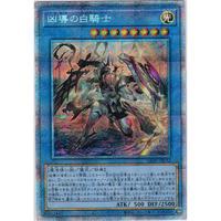 LIOV-JP032 凶導の白騎士【プリズマティックシークレット】