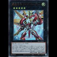 AC01-JP027 獣装合体 ライオ・ホープレイ【ウルトラレア】