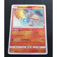 083/SM-P ひかるホウオウ (未使用品)