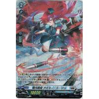 ★VG-D-BT01/SP06 極光戦姫 アガラー・ルージュ【SP】