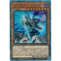 SAST-JP020 幻創龍ファンタズメイ【20thシークレットレア】